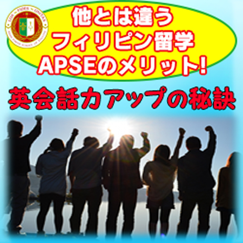 APSEフィリピン留学のメリット