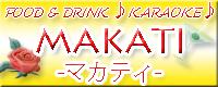 フードカラオケ マカティ